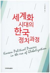 세계화 시대의 한국 정치과정