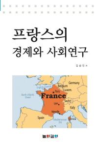 프랑스의 경제와 사회연구