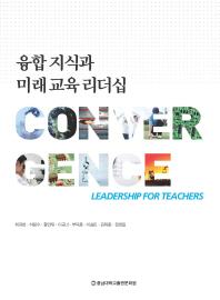 융합 지식과 미래교육 리더십