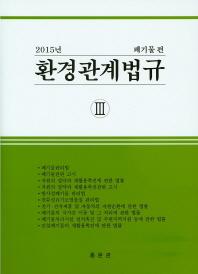환경관계법규. 3(폐기물 편)(2015)