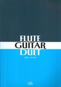 플푸트 기타 듀엣