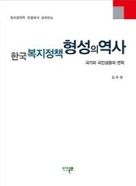 정치경제학 관점에서 살펴보는 한국 복지정책 형성의 역사