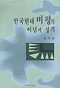 한국 현대비평의 이념과 성격