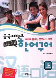 북경대학 한어구어(상)