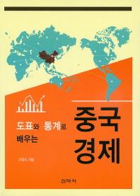 도표와 통계로 배우는 중국경제