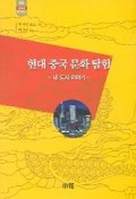현대 중국 문화 탐험: 네도시이야기