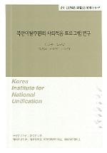 북한이탈주민의 사회적응 프로그램 연구
