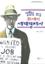 영화로 쓰는 20세기 세계경제사