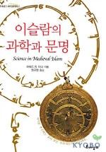 이슬람의 과학과 문명(르네상스라이브러리 2)
