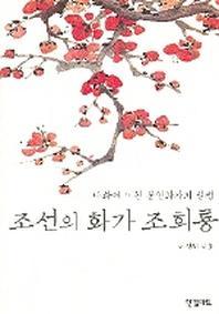 조선의 화가 조희룡