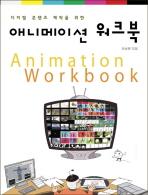 디지털 콘텐츠 제작을 위한 애니매이션 워크북