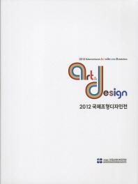 국제조형디자인전(2012): 디지털시대의 창의적 실험과 실용