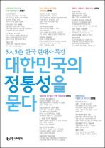 대한민국의 정통성을 묻다(5인5색 한국 현대사 특강)