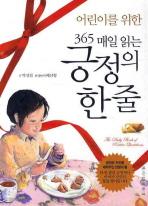 어린이를 위한 365 매일읽는 긍정의 한줄