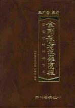 조계종 표준 금강반야바라밀경