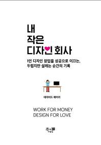 내 작은 디자인 회사