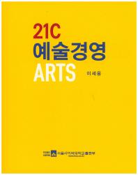 21C 예술경영