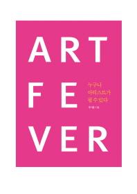 아트 피버(Art Fever): 누구나 아티스트가 될 수 있다