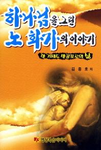 하나님을 그린 노 화가의 이야기