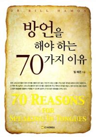 방언을 해야하는 70가지 이유