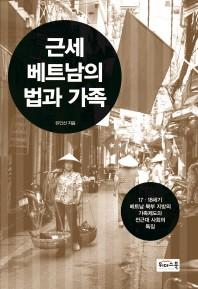 근세 베트남의 법과 가족