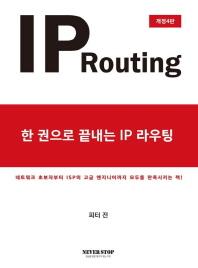 한 권으로 끝내는 IP라우팅(IP Routing)