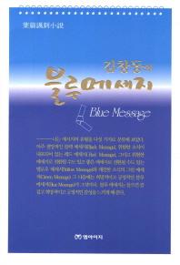 김창동의 블루메세지(엽편풍자소설)