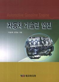 자동차 가솔린 엔진