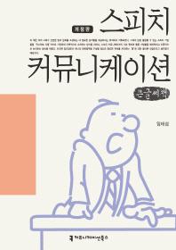 스피치 커뮤니케이션(큰글씨책)