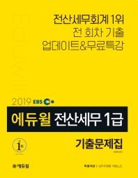 에듀윌 전산세무 1급 기출문제집(2019)