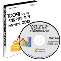 100대 상장기업 영업이익 주가 연동리포트(2013)(CD)