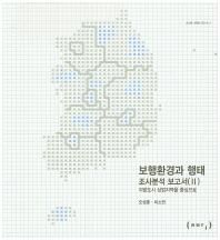 보행환경과 행태 조사분석 보고서. 2: 지방도시 상업지역을 중심으로