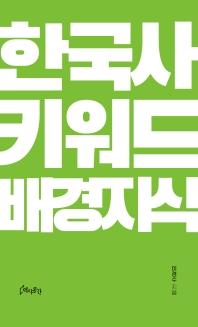 한국사 키워드 배경지식