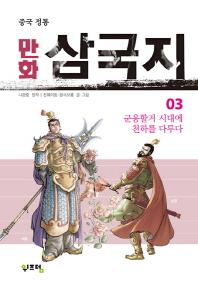 중국 정통 만화 삼국지. 3