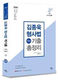 2022 김종욱 형사법 객관식 기출총정리. 3: 수사. 증거편