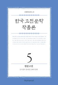 한국 고전 문학 작품론. 5: 한문고전