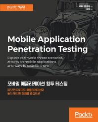 모바일 애플리케이션 침투 테스팅