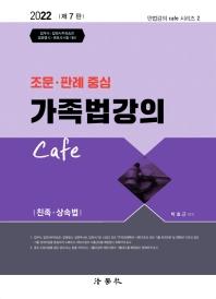 2022 조문 판례 중심 가족법강의 Cafe
