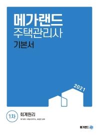 메가랜드 회계원리 기본서(주택관리사 1차)(2021)