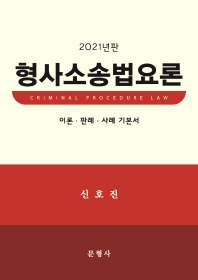 형사소송법요론(2021)