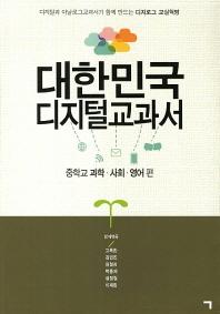 대한민국 디지털교과서: 중학교 과학 사회 영어 편