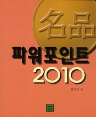 명품 파워포인트 2010