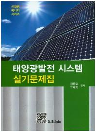 태양광발전 시스템 실기문제집