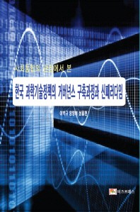 사회통합의 관점에서 본 한국 과학기술정책의 거버너스 구축과정과 신패러다임