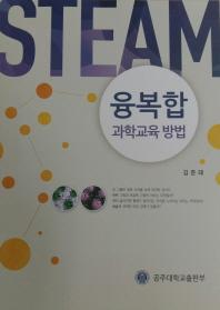 융복합(STEAM) 과학교육 방법