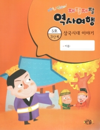 야호! 신난다! 재잘재잘 역사여행. 3-5: 삼국시대 이야기