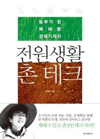 농부가 된 베테랑 경제기자의 전원생활 촌테크