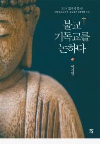 불교 기독교를 논하다