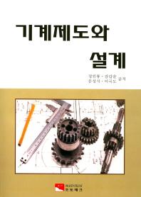 기계제도와 설계