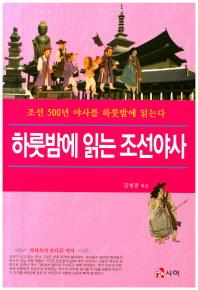 하룻밤에 읽는 조선야사